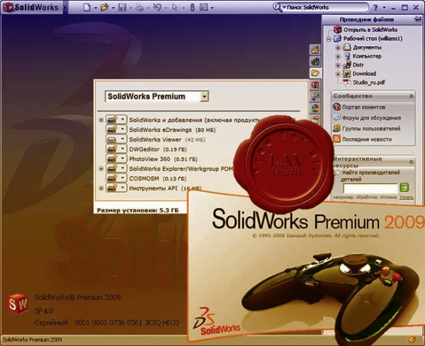 sp4.0 (only!) for SolidWorks v2009 x64