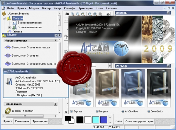 Delcam ArtCAM 2009 Express/Insignia/Pro/JewelSmith SP2 build 176