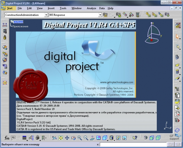 Gehry Technologies Digital Project v1R4 SP5 build 19 x86