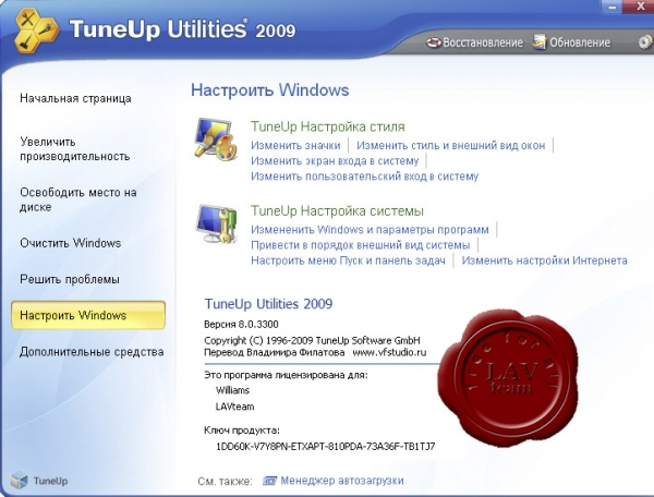 TuneUp Utilities 2009 v8.0.3300.31