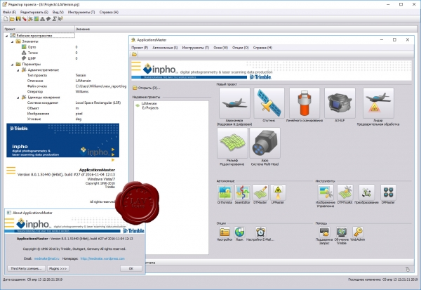 Trimble Inpho Photogrammetry v8.0.1.51440