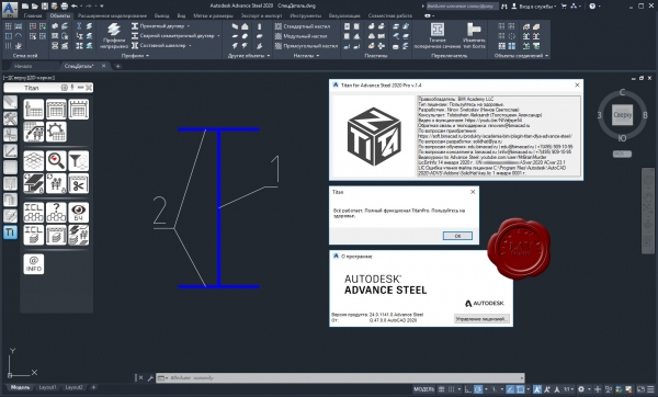 BIM Academy Titan v1.4 Pro for Autodesk Advance Steel 2020