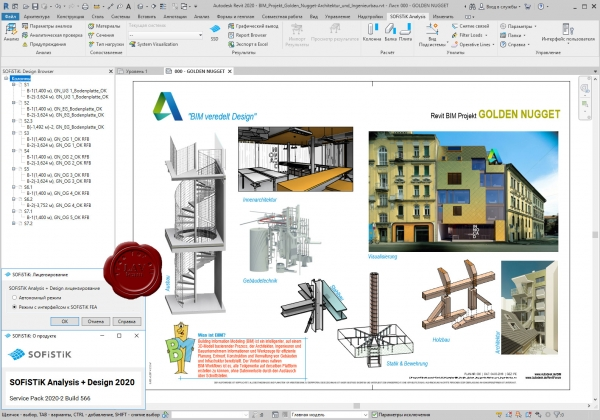 SOFiSTiK Analysis + Design 2020 SP 2020-2 Build 566