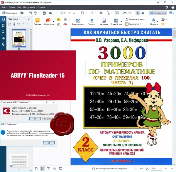 ABBYY FineReader Corporate v15.0.112.2130