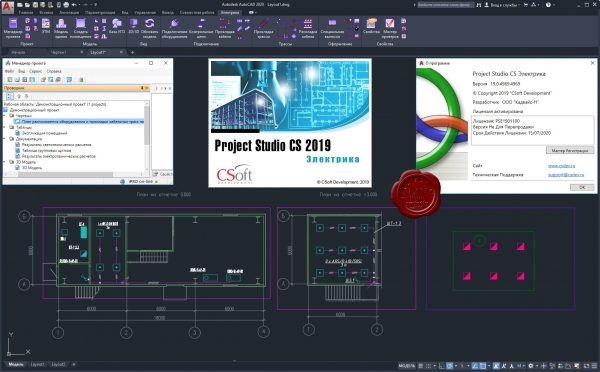 CSoft Project Studio CS 2019 ЭЛЕКТРИКА v19.0.4969.4969