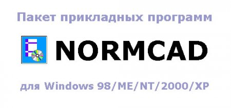 NormCAD 5.3 ::LAVteam::. Tyrus