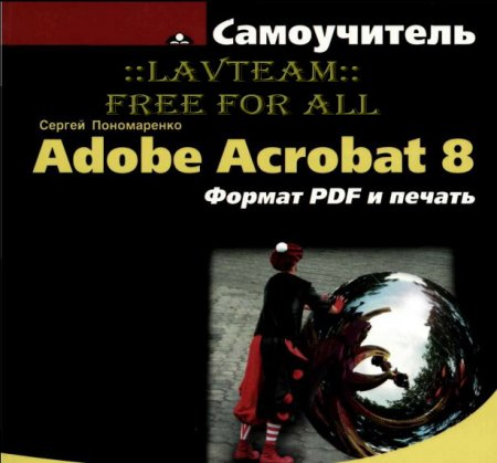 Adobe Acrobat 8 + CD (Самоучитель)