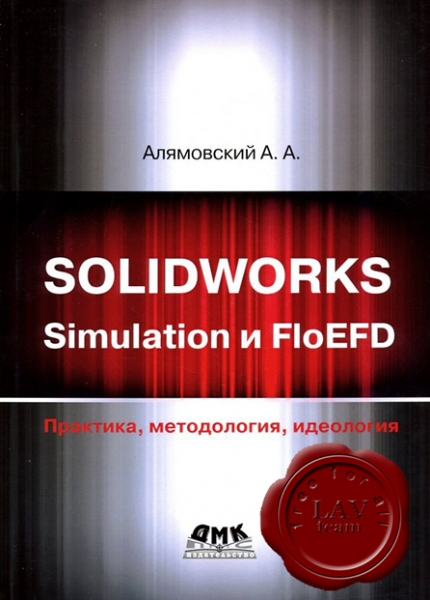 SolidWorks Simulation и FloEFD